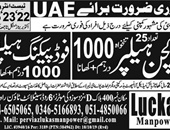 Luckas ManPower  Offering Jobs In UAE