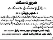 Mess Waiter Job In Government of AJK  Muzaffarabad