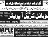 Mobile Crane  Jobs  Operator  Maple International  Rawalpindi