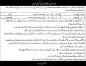 Naib Qasid jobs in District Health Authority Gujranwala