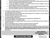 National Accountability Bureau Job iN Multan