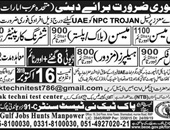 Pak Techni Test Center  Rawalpindi Offering Jobs In Dubai