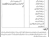 Primary & Secondary Healthcare Department Offering Jobs In  Bahawalpur