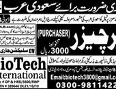 Purchaser Jobs In Saudi Arab