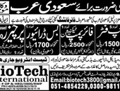 Purchaser,Pipe Fitter Jobs In Saudi Arab
