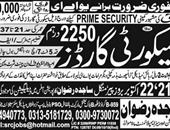 Sajid Rizwan Corporation Overseas Employment Promotors Offering Jobs In UAE