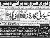Security Guard,Lifeguard jobs in Dubai