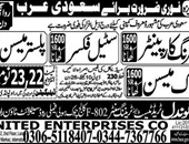 Shuttering Carpenter,Steel Fixer, Plaster Mason Jobs In Saudi Arab