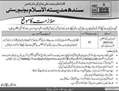 Sindh Madressatul Islam University Offers