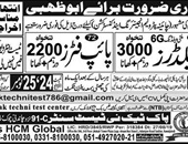 Welder, Pipe Fitter Jobs In UAE