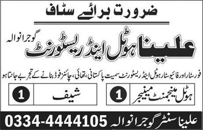 Alina Hotel and Restaurants Gujranwala Offers Jobs 2019