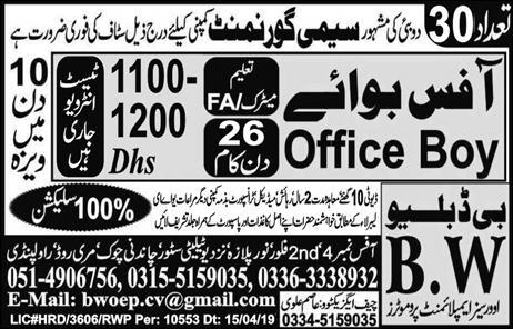 B.W Overseas Employment Promoters Looking For Staff 2019