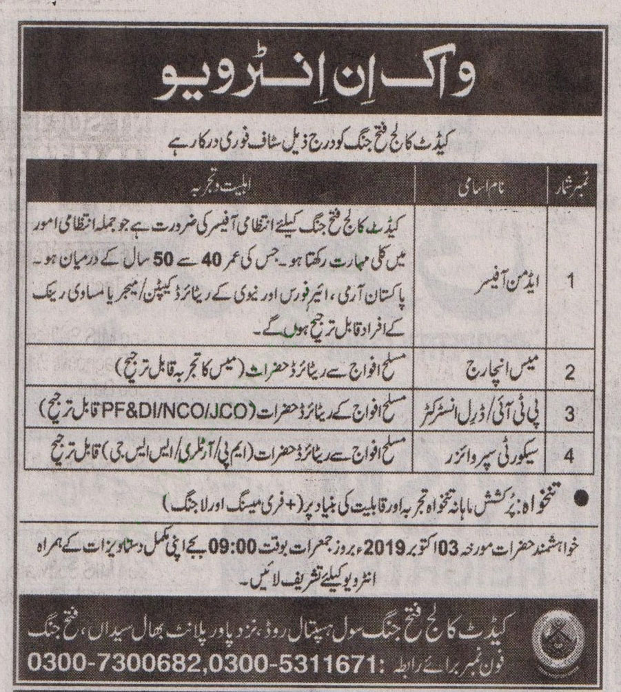 Cadet College  Fateh Jang Offering Jobs 2019