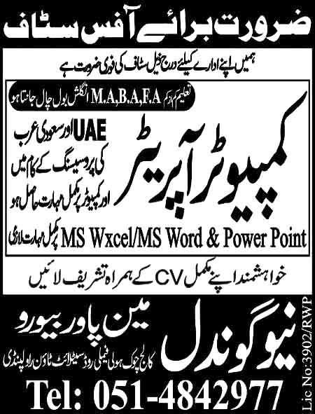 Computer Operator Jobs In Rawalpindi
