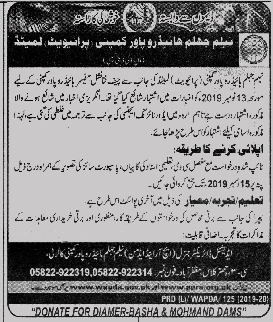 Financial Officer Jobs In Water and Power Development Authority Muzaffarabad