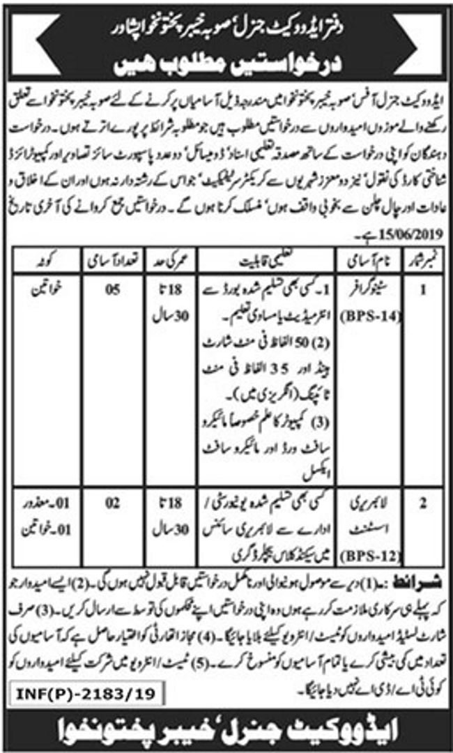 General Advocate Office Peshawar Offers Jobs 2019