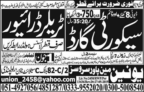 Get a Latest International Jobs In Union Manpower Services 2019