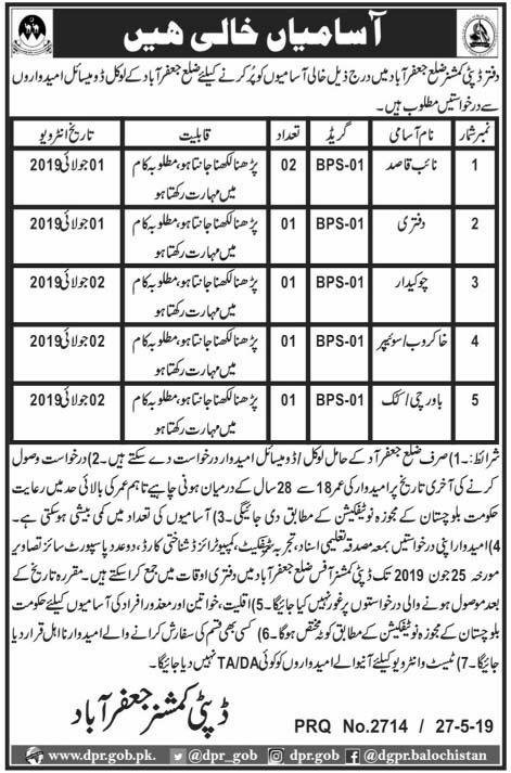 Get a Latest Jobs In Deputy Commissioner Office 2019