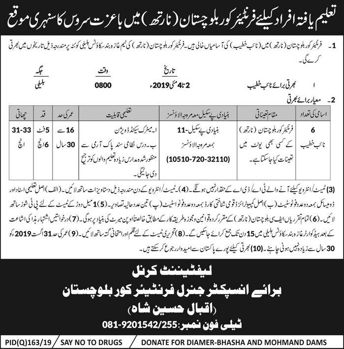 Get a Latest Jobs in Frontier Corps Balochistan 2019