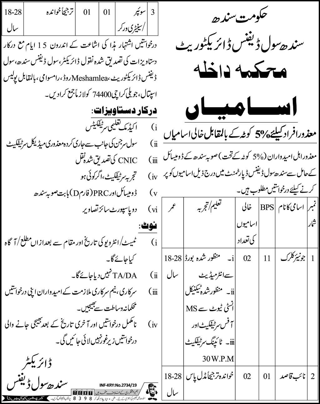 Get a Latest Jobs In Sindh Civil Defence Directorate 2019