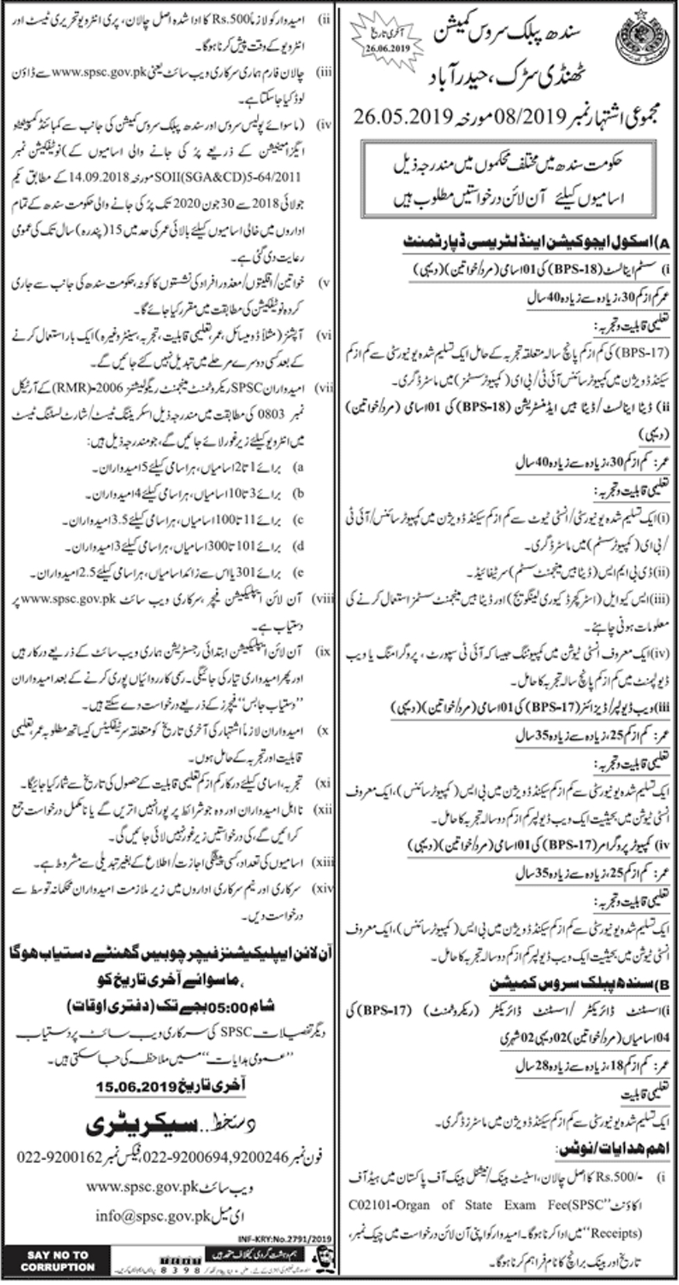 Get a Latest Jobs In Sindh Public Service Commission 2019