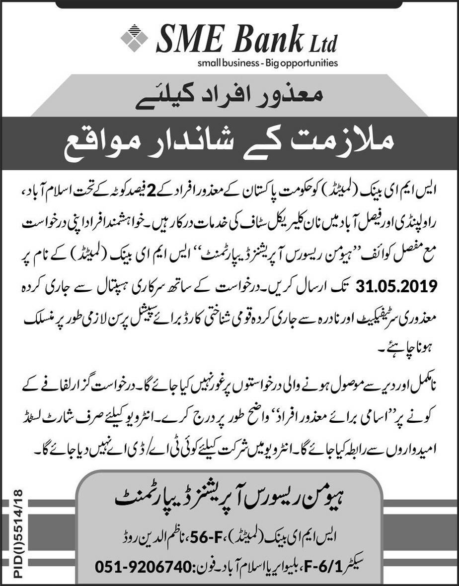 Get a Latest Jobs In SME Bank Limited 2019