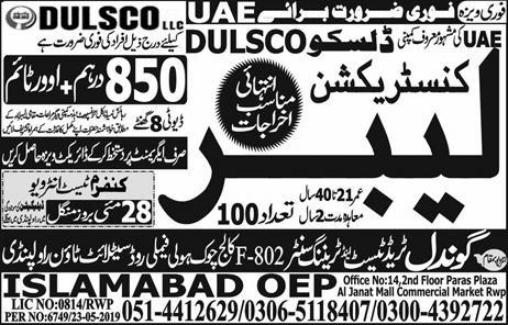 Gondal Trade Test and Training Center Offering Jobs 2019