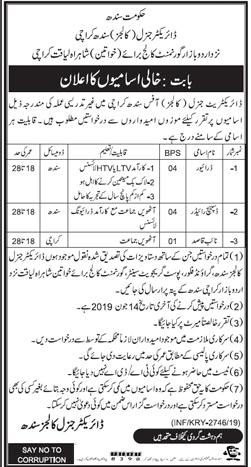 Government College For Women Karachi Offering Jobs 2019