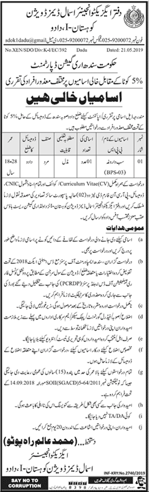 Irrigation Department Sindh Looking For Staff 2019