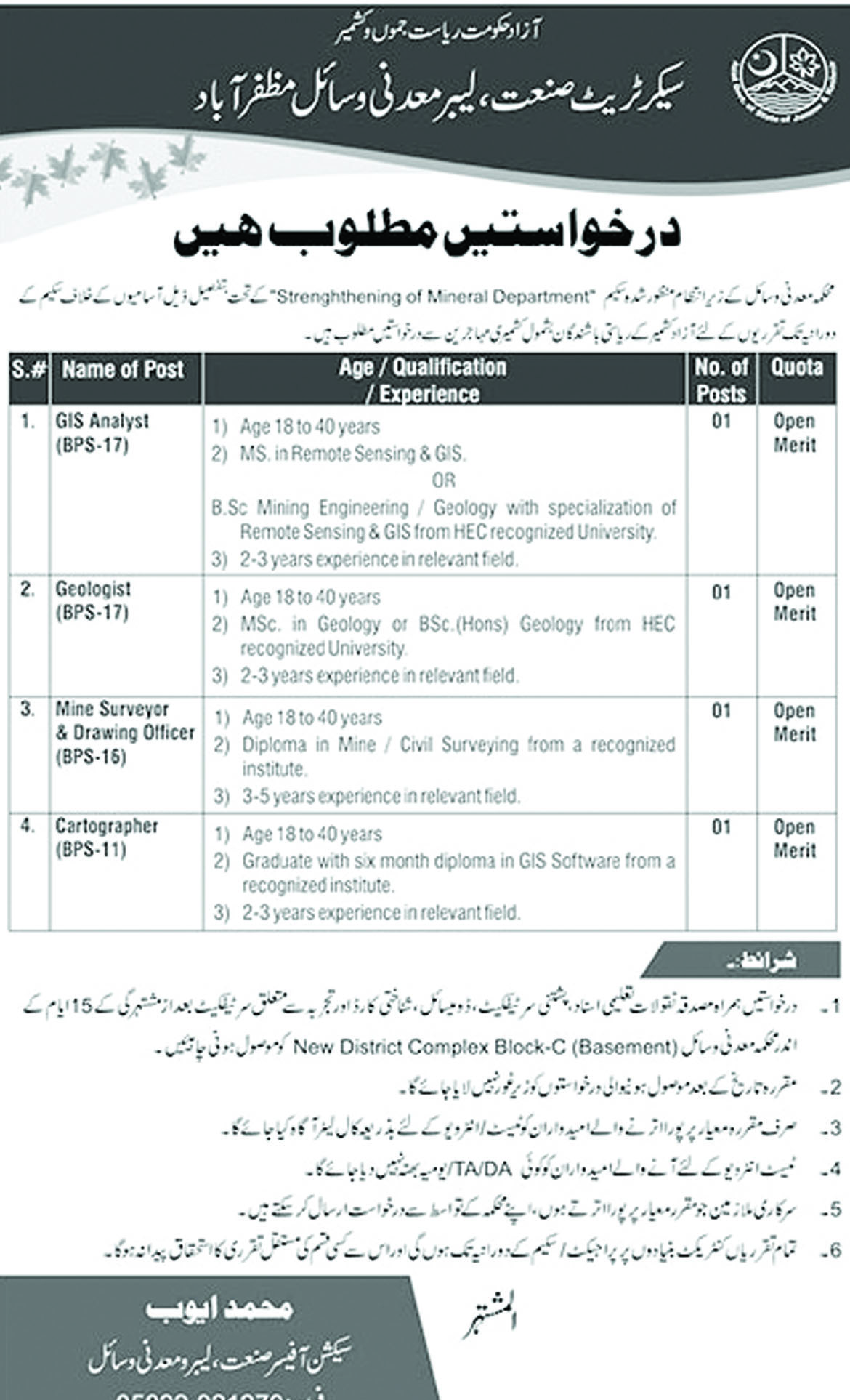 Job In Azad Kashmir Mineral And Industrial Development Corporation 1 Sep 2018