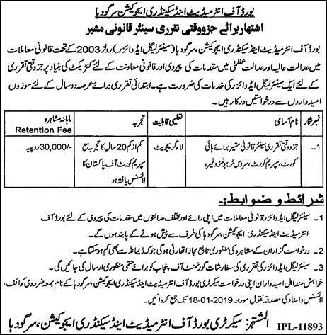Job In Board Of Intermediate And Secondary Education 02 Jan 2019