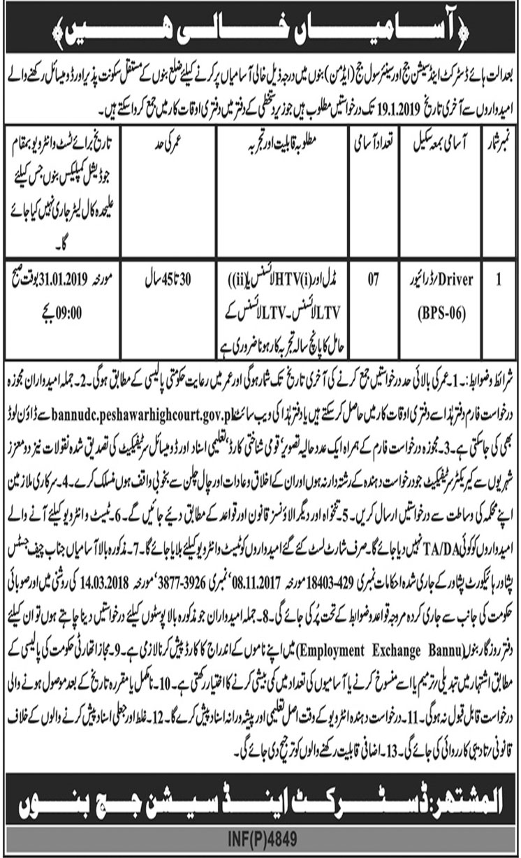 Job In District And Session Judge Bannu 21 Dec 2018