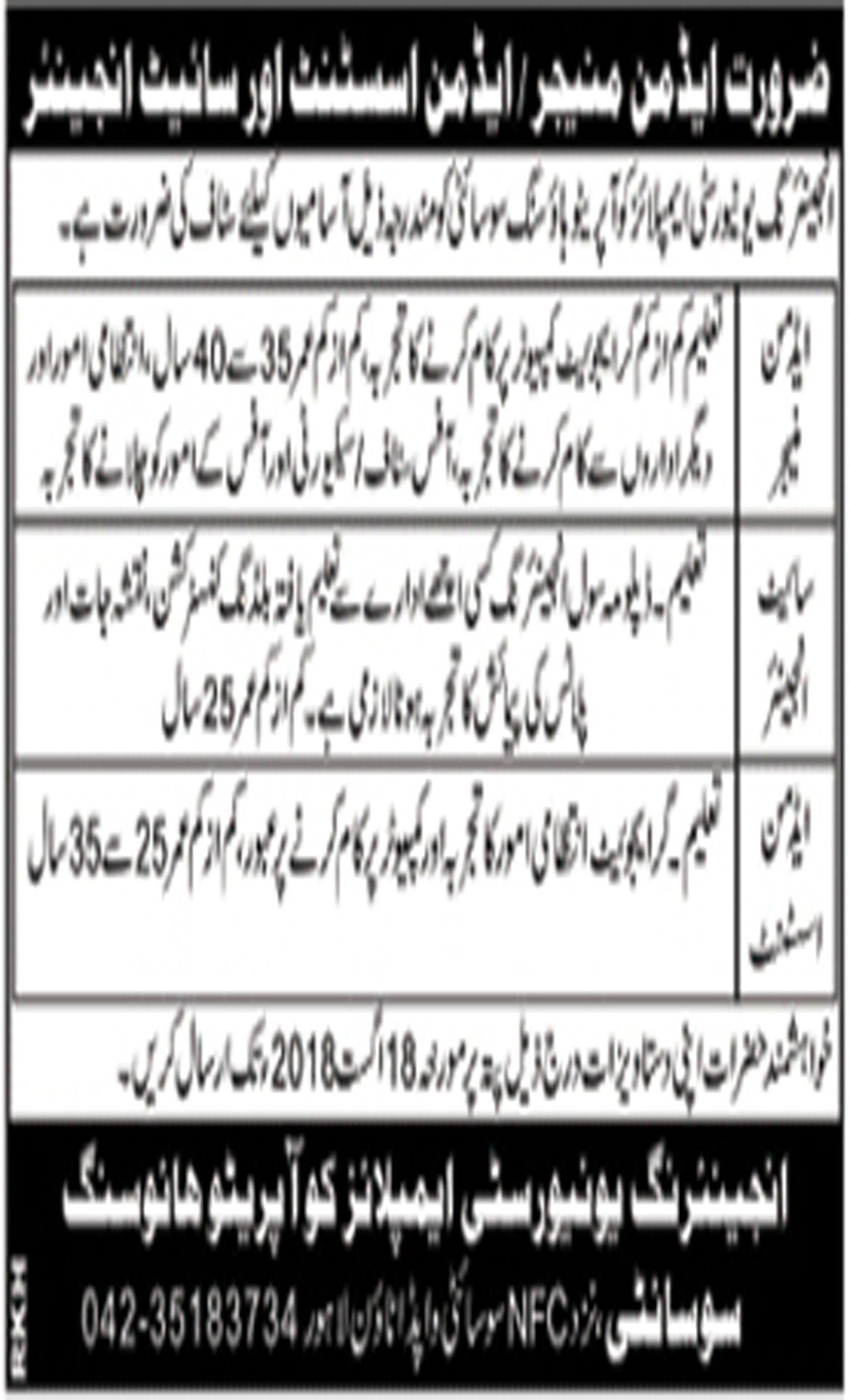 Job In Engineering University Employees Cooperative Housing Society 10 Aug 2018