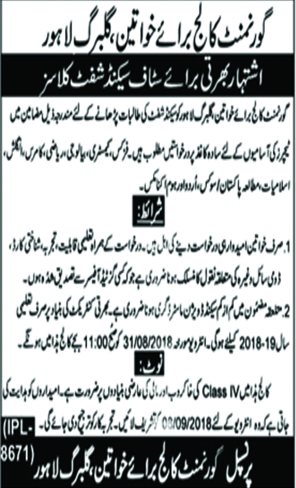 Job In Govt College For Women  29 Aug 2018