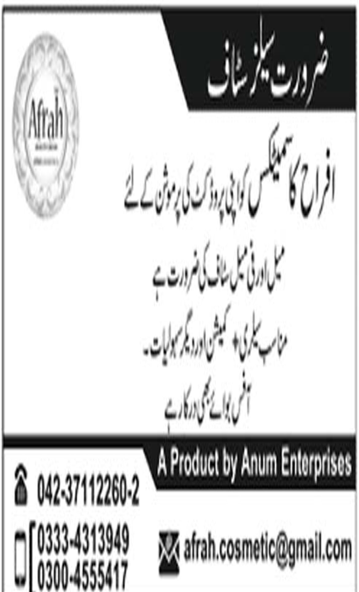 Job in Male, Female Staff, Office Boy Required In Affrah Cosmetics 09 Oct 2018