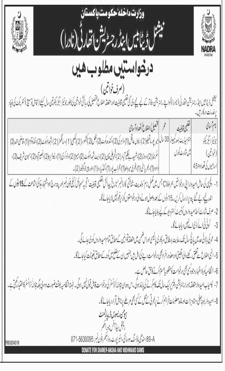 Job In National Database And Registration Authority 18 Dec 2018