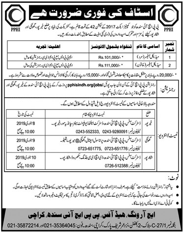 Job in Peoples Primary Healthcare Initiative Sindh 29 Dec 2018