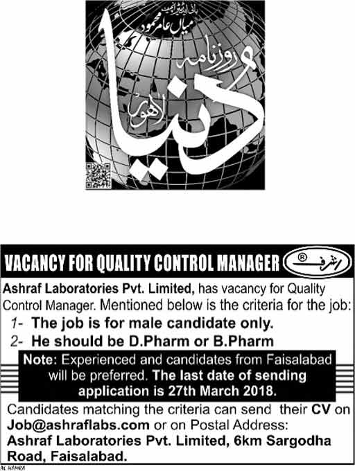 Jobs for Control Manager in Faisalabad 18 March 2018