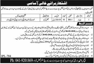 Jobs In Ayub Agriculture Research Institute 18 Jan 2018
