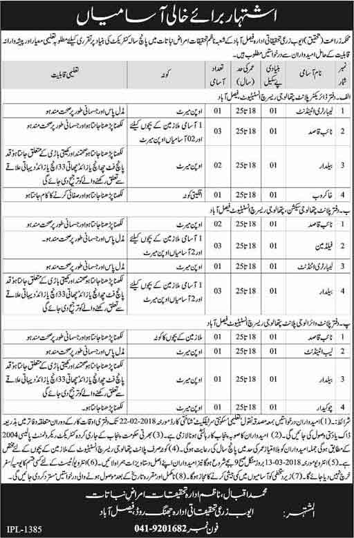Jobs In Ayub Agriculture research Institute 31 Jan 2018