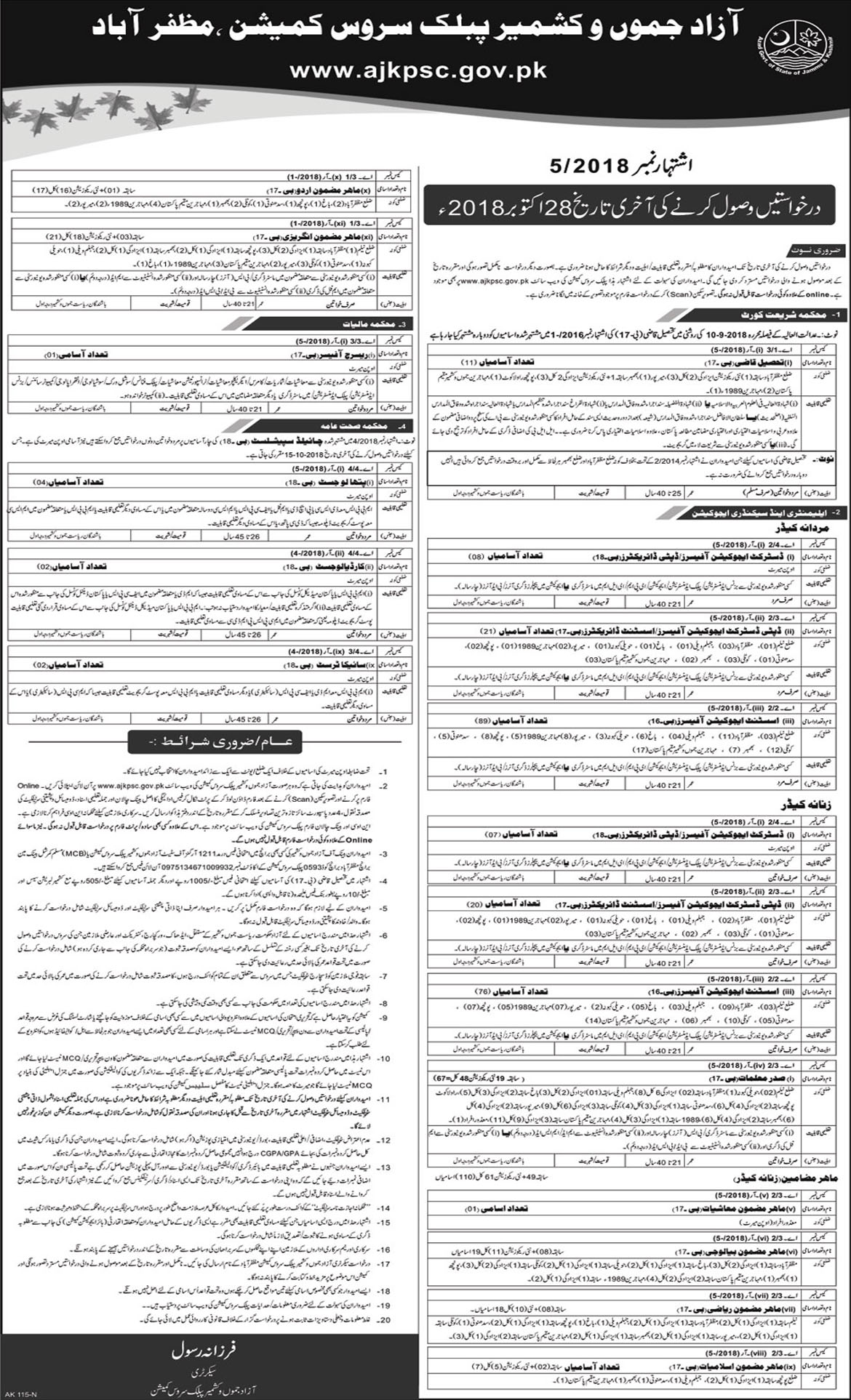 Jobs In Azad Jammu And Kashmir Public Service Commission AJKPSC 10 Oct 2018