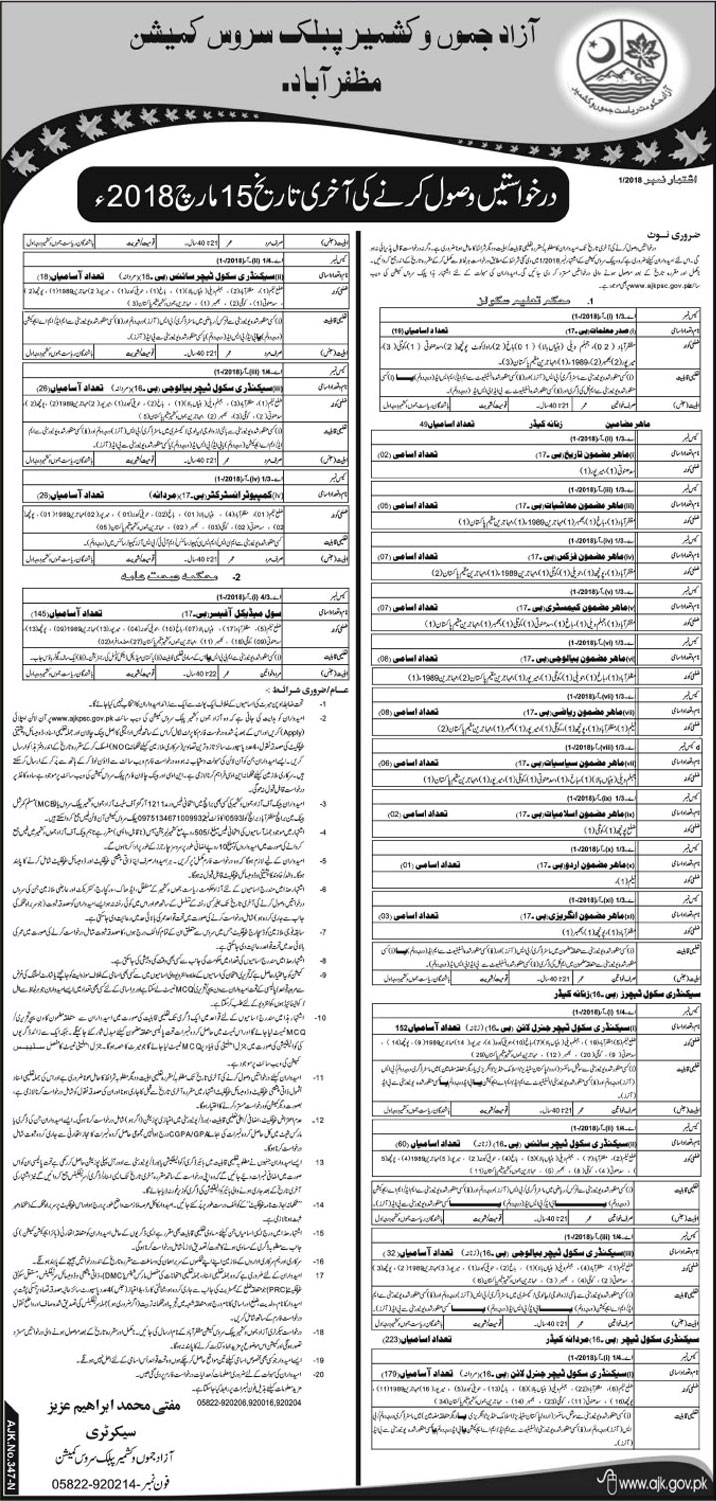 Jobs In Azad Jammu & Kashmir Public Service Commission 16 Feb 2018