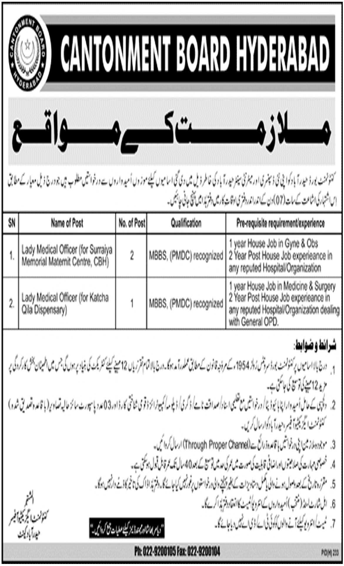 Jobs In Cantonment Board Hyderabad 08 Dec 2018