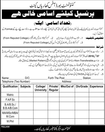 Jobs in Cantonment Board Office Kharian 25 April 2018