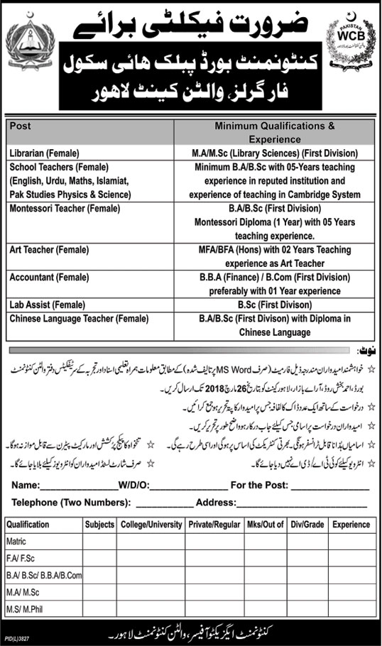 Jobs in Cantonment Board Public High School 20 March 2018