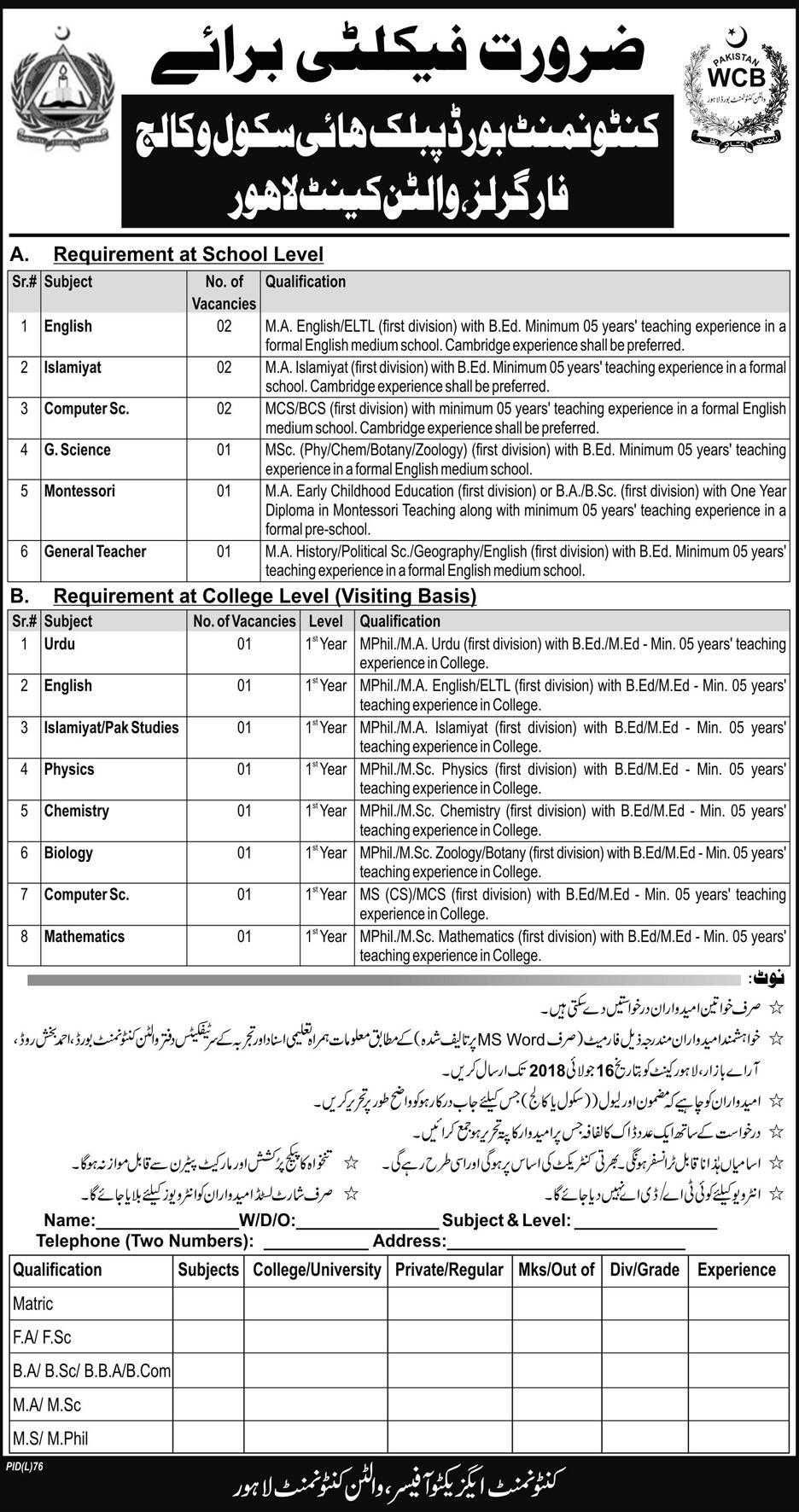 Jobs in Cantonment Board Public High School for Girls 10 July 2018