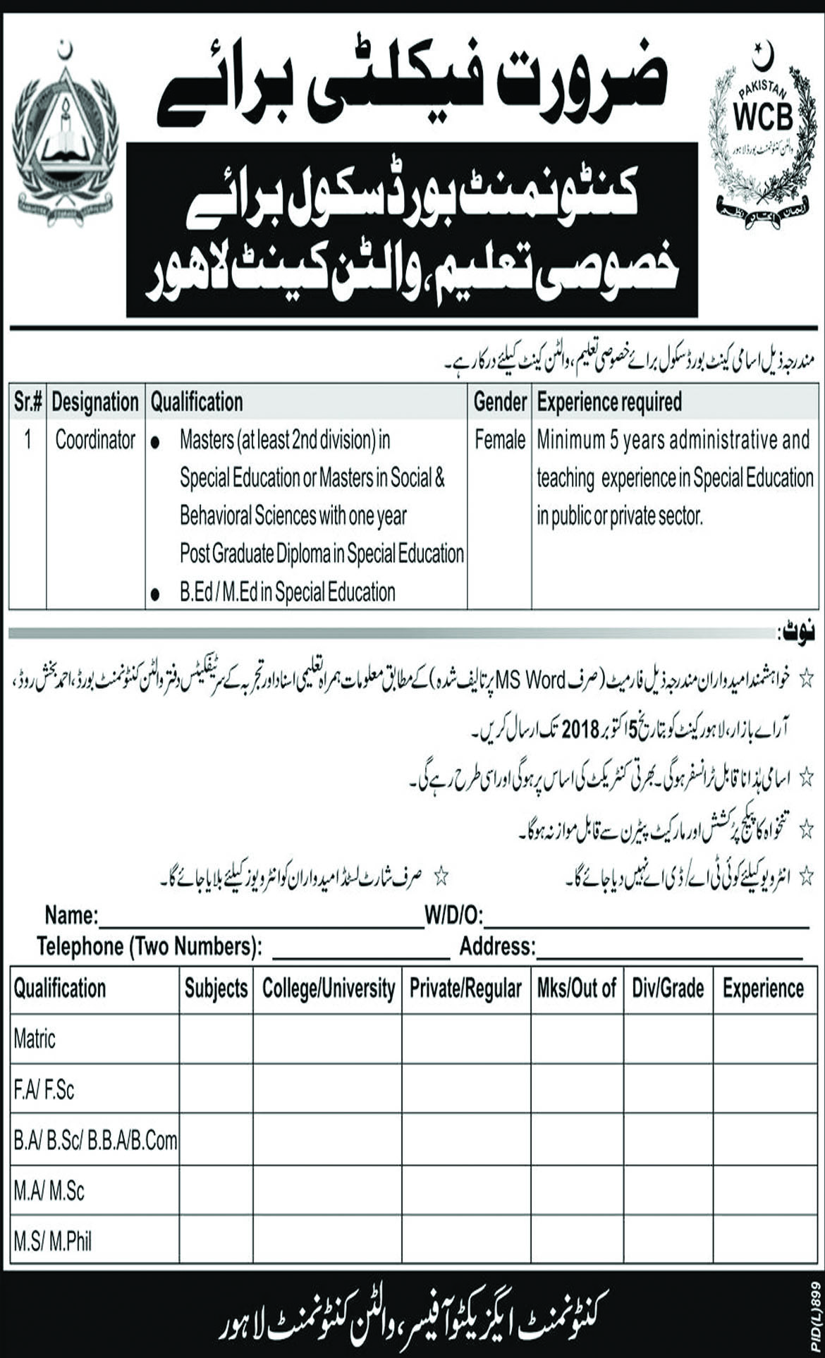 Jobs In Cantonment Board School Lahore 28 Sep 2018