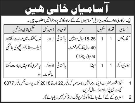 Jobs In Cantt G.P.O. Lahore 20 Mar 2018
