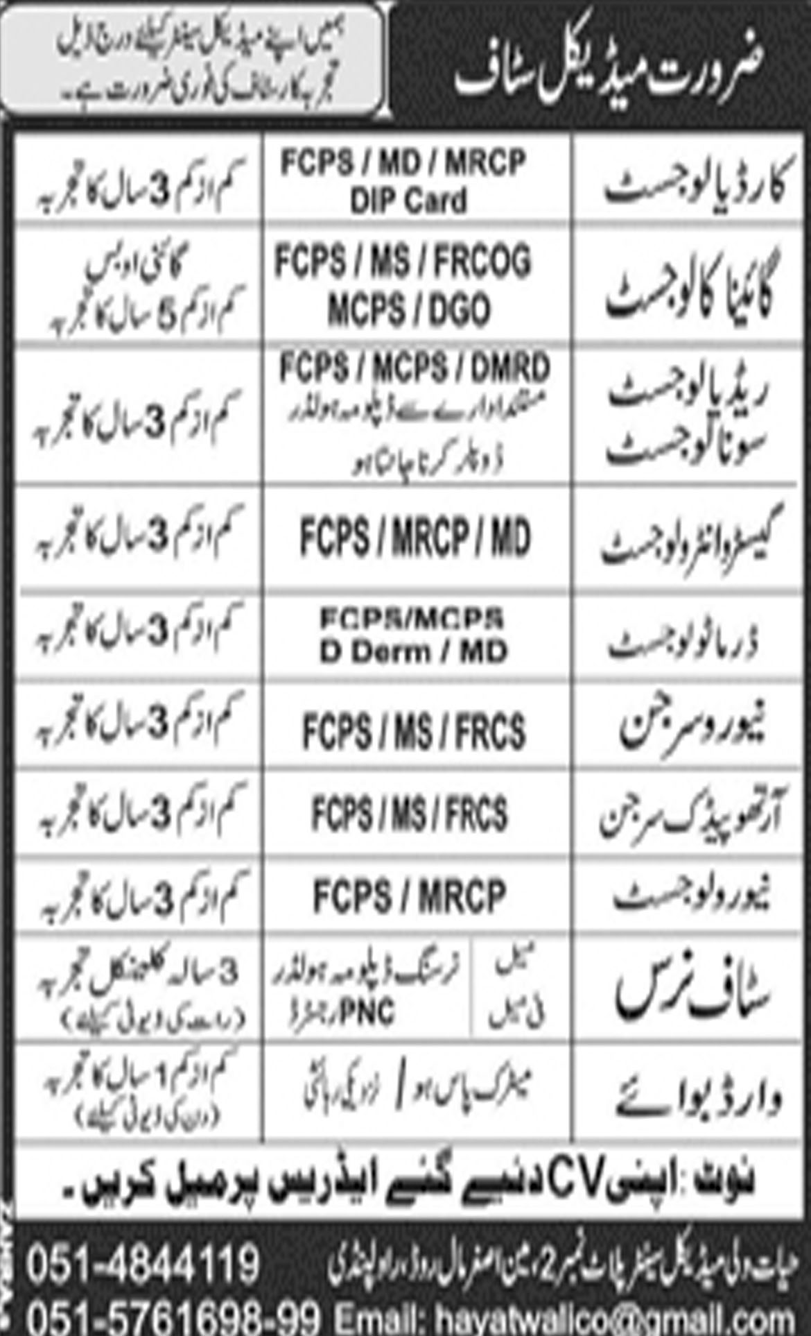 Jobs In Cardiologist, Gynecologist 12 Nov 2018