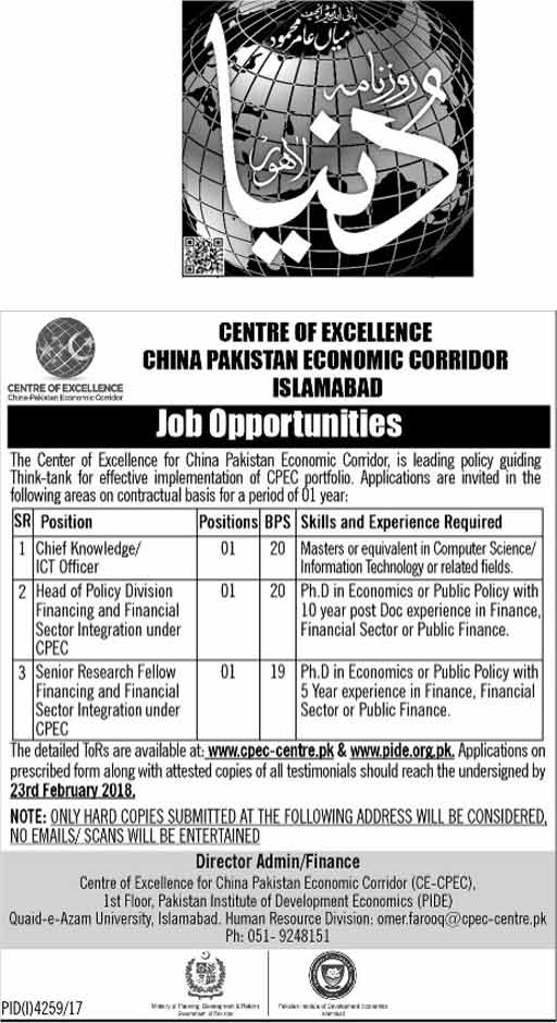 Jobs in Centre of Excellence CPEC in Islamabad 08 Feb 2018